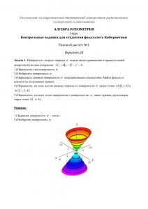 Решение ТР №1, Алгебра и геометрия, 1 курс для студентов факультета Кибернетики, МИРЭА, Вариант 28