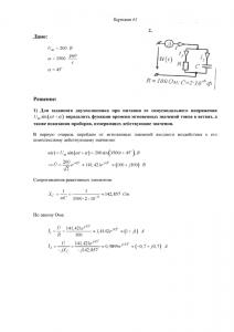 Решение задания №2 (Вариант 61) по ТОЭ, С.А.Миленина, МИРЭА