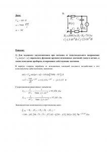 Решение задания №2 (Вариант 90) по ТОЭ, С.А.Миленина, МИРЭА
