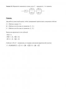 Решение индивидуального задания «Теория вероятностей», Вариант 10, ПГТУ