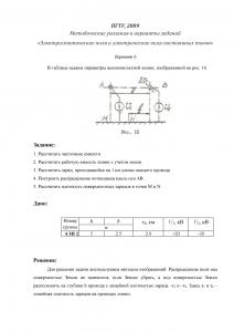 Решение задания по ТОЭ 3 часть, ПГТУ, Вариант 6, АЭП 2