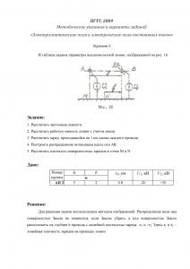 Решение задания по ТОЭ 3 часть, ПГТУ, Вариант 6, АП 2