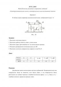 Решение задания по ТОЭ 3 часть, ПГТУ, Вариант 6, АТ 1