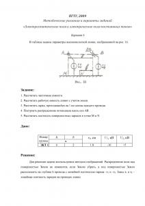 Решение задания по ТОЭ 3 часть, ПГТУ, Вариант 6, ЭКТ 1