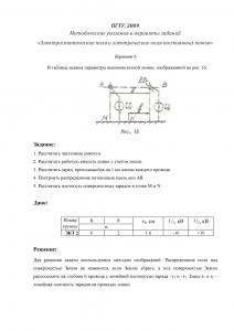 Решение задания по ТОЭ 3 часть, ПГТУ, Вариант 6, ЭКТ 2