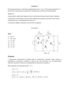 Решение задачи 1 по ТОЭ на тему «Переходные процессы», РГППУ, Вариант 92