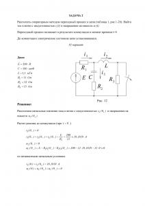 Решение задачи 2 по ТОЭ на тему «Переходные процессы», РГППУ, Вариант 92