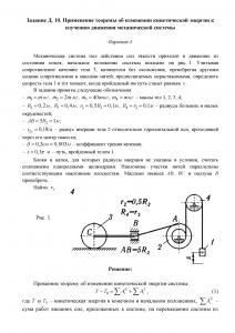 Решение задачи Д10, Вариант 4, Яблонский А.А.