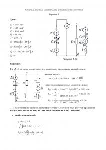 Решение КР по ТОЭ «Сложные линейные электрические цепи синусоидального тока», Вариант 1, ЮЗГУ