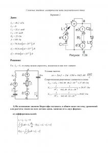 Решение КР по ТОЭ «Сложные линейные электрические цепи синусоидального тока», Вариант 2, ЮЗГУ