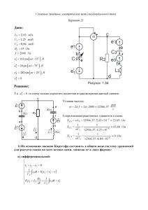 Решение КР по ТОЭ «Сложные линейные электрические цепи синусоидального тока», Вариант 23, ЮЗГУ