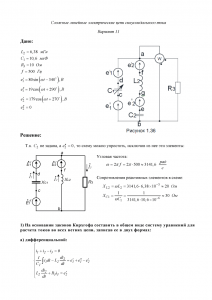Решение КР по ТОЭ «Сложные линейные электрические цепи синусоидального тока», Вариант 11, ЮЗГУ