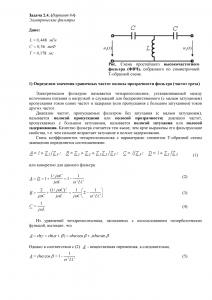 Решение задачи 2.4, вариант 64, Л.А.Бессонов, ТОЭ