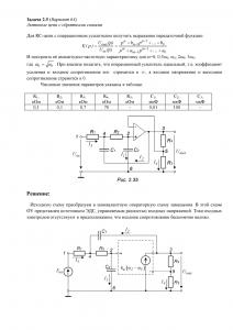 Решение задачи 2.5, вариант 64, Л.А.Бессонов, ТОЭ