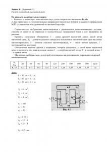 Решение задачи 4.1, Вариант 81, Л.А.Бессонов, ТОЭ