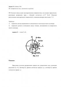 Решение задачи 15б (Задача 5.1), Л.А.Бессонов, ТОЭ