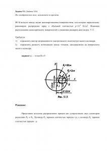 Решение задачи 15д (Задача 5.1), Л.А.Бессонов, ТОЭ