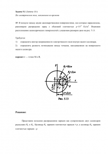 Решение задачи 15г (Задача 5.1), Л.А.Бессонов, ТОЭ