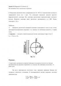 Решение задачи 5.2, Вариант 41, Л.А.Бессонов, ТОЭ