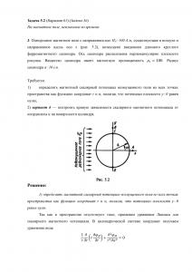 Решение задачи 5.2, Вариант 61, Л.А.Бессонов, ТОЭ