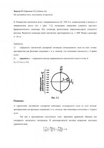 Решение задачи 5.2, Вариант 81, Л.А.Бессонов, ТОЭ