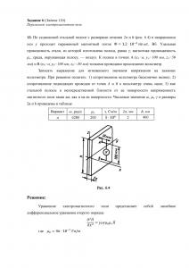 Решение задачи 13д, (Задание 6), Л.А.Бессонов, ТОЭ