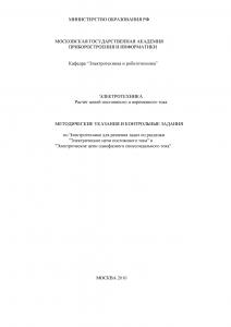 Решебник РГР №2 по Электротехнике «Электрические цепи однофазного синусоидального тока», МГУПИ