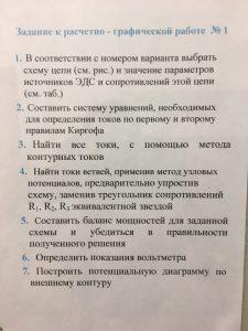Решебник РГР №1 по ТОЭ, КГУ им. Н.А.Некрасова