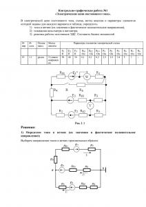 Решение РГР №1 по Электротехнике «Электрические цепи постоянного тока», МГУПИ, Вариант 3
