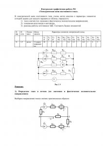 Решение РГР №1 по Электротехнике «Электрические цепи постоянного тока», МГУПИ, Вариант 34