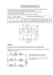 Решение РГР №1 по Электротехнике «Электрические цепи постоянного тока», МГУПИ, Вариант 39