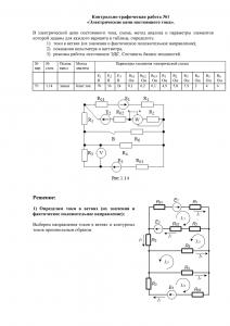 Решение РГР №1 по Электротехнике «Электрические цепи постоянного тока», МГУПИ, Вариант 53