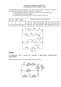 Решение РГР №1 по Электротехнике «Электрические цепи постоянного тока», МГУПИ, Вариант 83