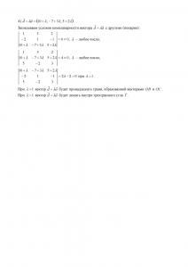 Решение ТР №1, Алгебра и геометрия, 1 курс для студентов факультета Кибернетики, МИРЭА, Вариант 2