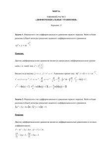 Решение ТР «Дифференциальные уравнения», МИРЭА, Вариант 15