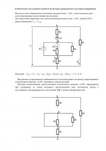 Решение КР №1 по ОТЦ, ПГТУ, Вариант 46