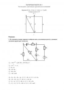 Решение РР №1 по электротехнике, ПНИПУ, Вариант 60, Специальность АСУ