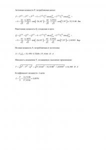 Решение задания по ТОЭ «Несинусоидальные токи в линейных цепях», РГППУ, Вариант 22