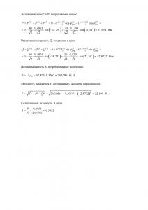 Решение задания по ТОЭ «Несинусоидальные токи в линейных цепях», РГППУ, Вариант 42