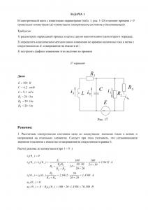 Решение задачи 1 по ТОЭ на тему «Переходные процессы», РГППУ, Вариант 37