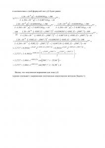 Решение задачи 2 по ТОЭ на тему «Переходные процессы», РГППУ, Вариант 37