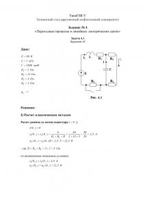 Решение задачи 4.1 (Задание №4) по ТОЭ, Вариант 46, ТюмГНГУ