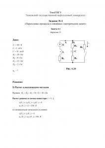 Решение задачи 4.1 (Задание №4) по ТОЭ, Вариант 51, ТюмГНГУ