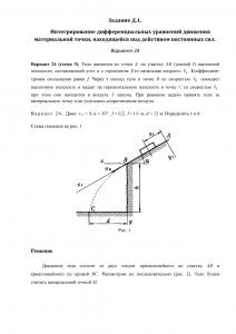 Решение задачи Д1, Вариант 24, Яблонский А.А.