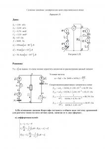 Решение КР по ТОЭ «Сложные линейные электрические цепи синусоидального тока», Вариант 19, ЮЗГУ