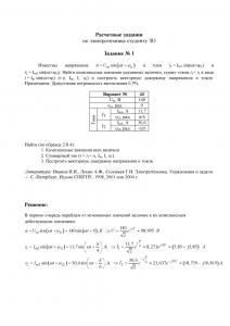 Расчетное задание по электротехнике студенту ЗО, СПбГПУ, Вариант 43