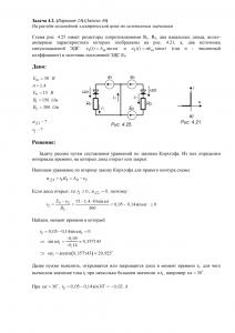Решение задачи 4.2, вариант 24, Л.А.Бессонов, ТОЭ