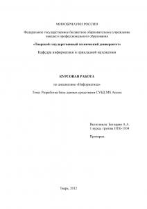 Курсовая работа по информатике на тему: «Разработка базы данных средствами СУБД MS Access»
