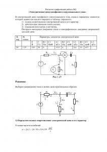 Решение РГР №2 по Электротехнике «Электрические цепи однофазного синусоидального тока», МГУПИ, Вариант 24