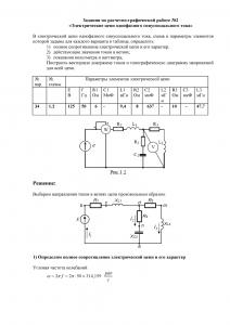 Решение РГР №2 по Электротехнике «Электрические цепи однофазного синусоидального тока», МГУПИ, Вариант 34